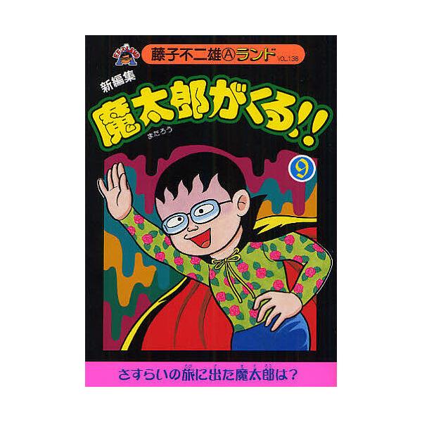 魔太郎がくる!! 新編集 9/藤子不二雄A
