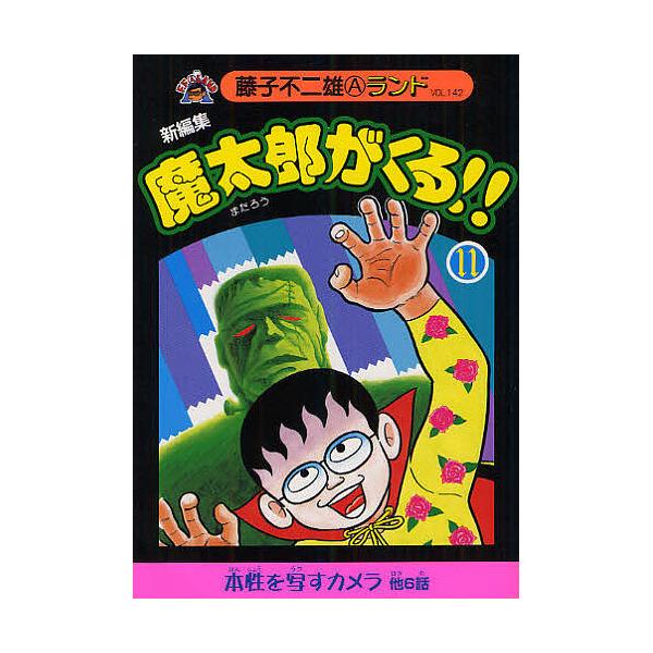 魔太郎がくる!! 新編集 11/藤子不二雄A