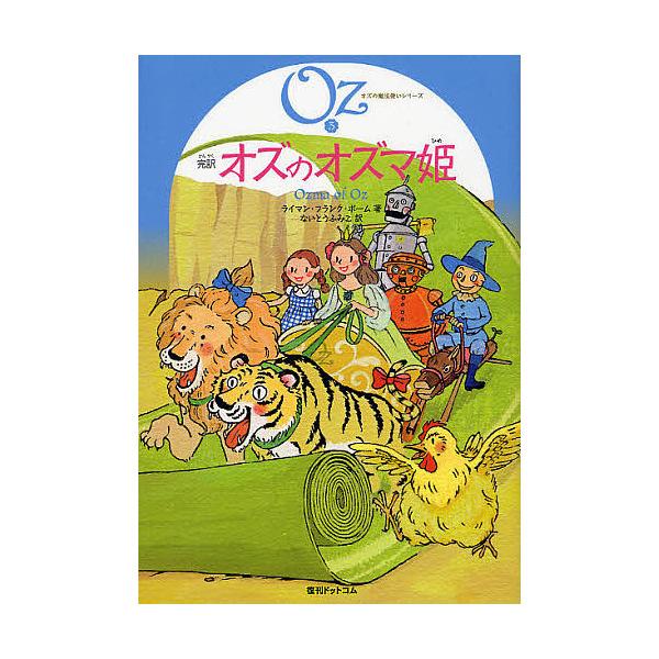 完訳オズのオズマ姫/ライマン・フランク・ボーム/ないとうふみこ