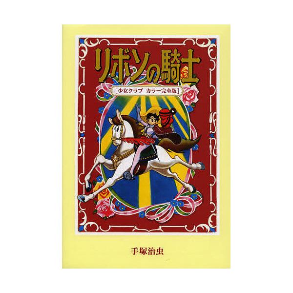 リボンの騎士 少女クラブ カラー完全版/手塚治虫
