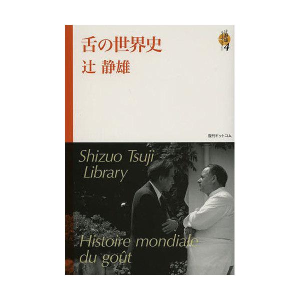 辻静雄ライブラリー 4/辻静雄