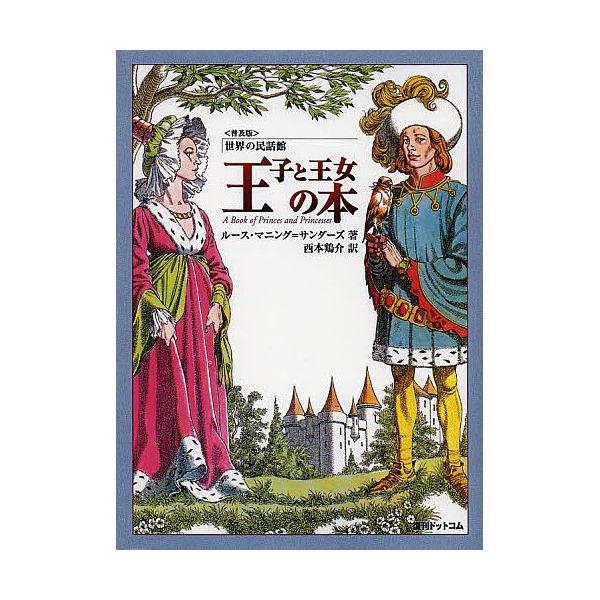 王子と王女の本 普及版/ルース・マニング=サンダーズ/西本鶏介