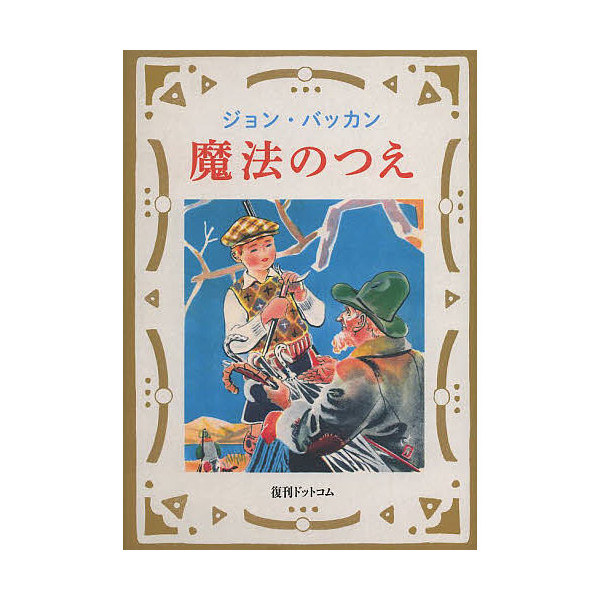 魔法のつえ/ジョン・バッカン/太田黒克彦