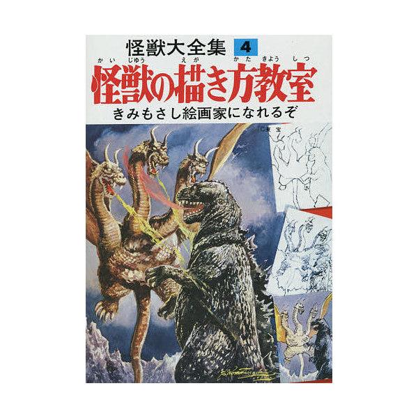 怪獣大全集 4 復刻版