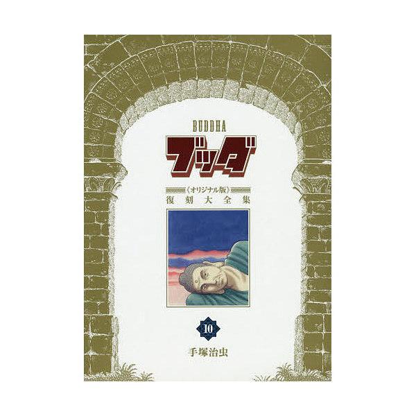 ブッダ《オリジナル版》復刻大全集 10/手塚治虫
