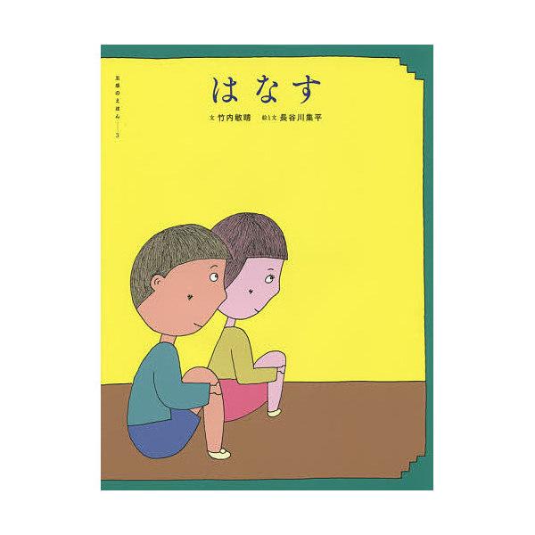 はなす/竹内敏晴/長谷川集平/子供/絵本