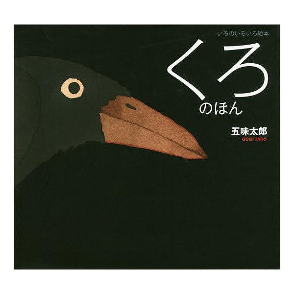 くろのほん/五味太郎/子供/絵本
