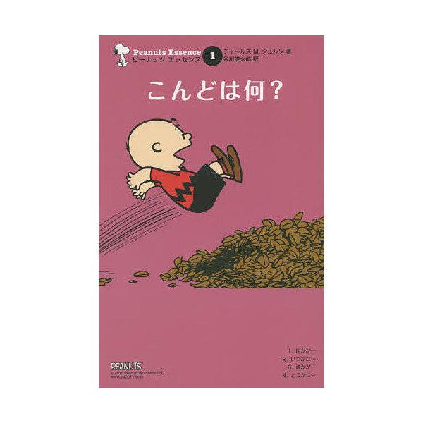 こんどは何?/チャールズM.シュルツ/谷川俊太郎