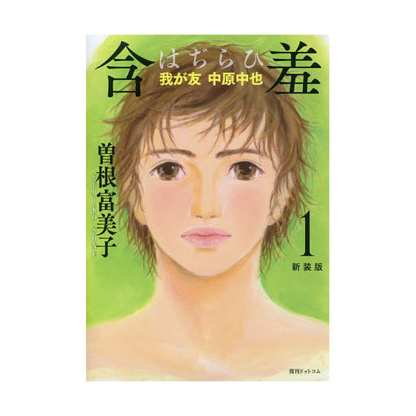 含羞(はぢらひ) 我が友中原中也 1 新装版/曽根富美子