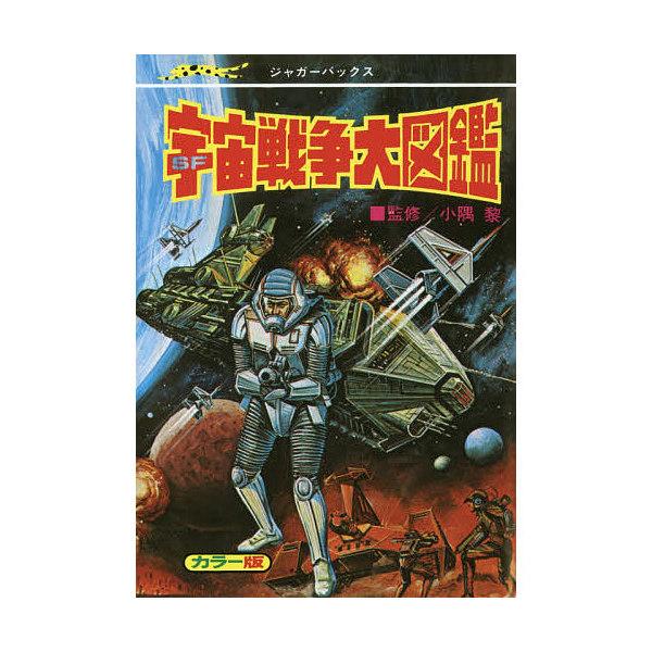 SF宇宙戦争大図鑑 カラー版 復刻版/小隅黎