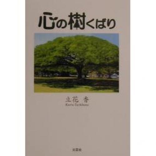心の樹くばり/立花香