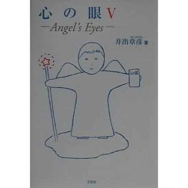 心の眼 Angel's eyes 5/井出章彦