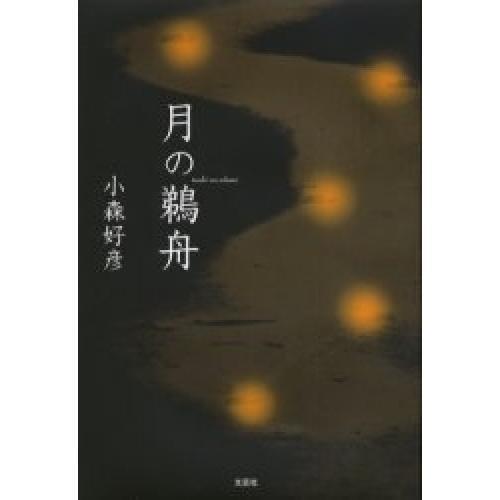 月の鵜舟/小森好彦