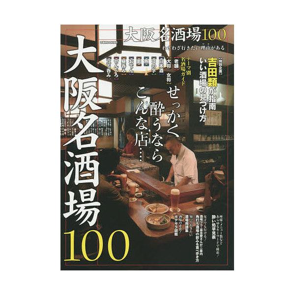 大阪名酒場100 せっかく酔うならこんな店…/旅行