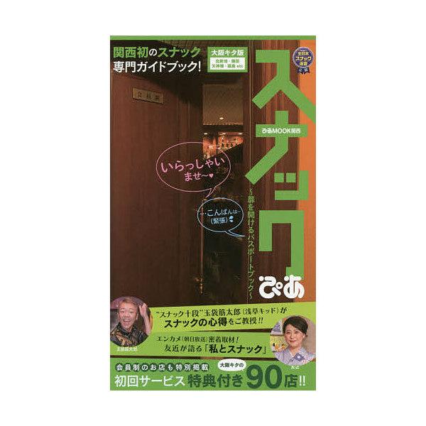 スナックぴあ~扉を開けるパスポートブック~ 大阪キタ版/旅行