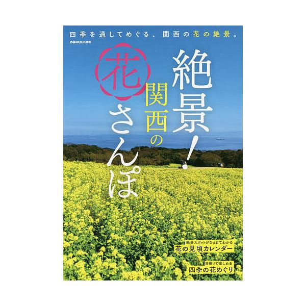 絶景!関西の花さんぽ 四季を通してめぐる、関西の花の絶景。/旅行