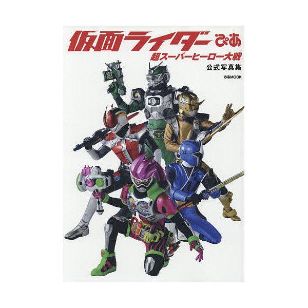 仮面ライダーぴあ超スーパーヒーロー大戦公式写真集