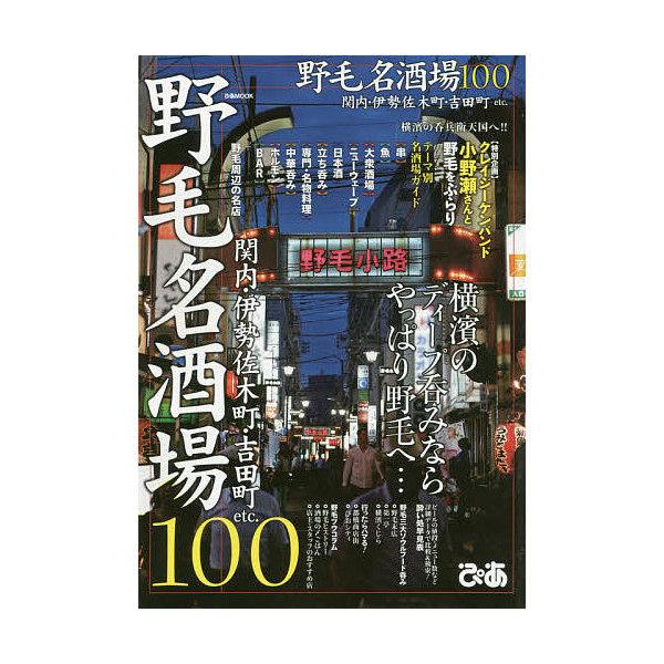野毛名酒場100 横濱のディープ呑みならやっぱり野毛へ…/旅行