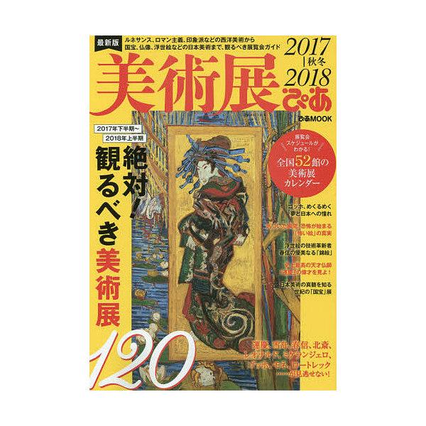 美術展ぴあ 2017秋冬-2018/旅行