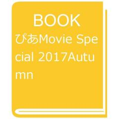 ぴあMovie Special 2017Autumn