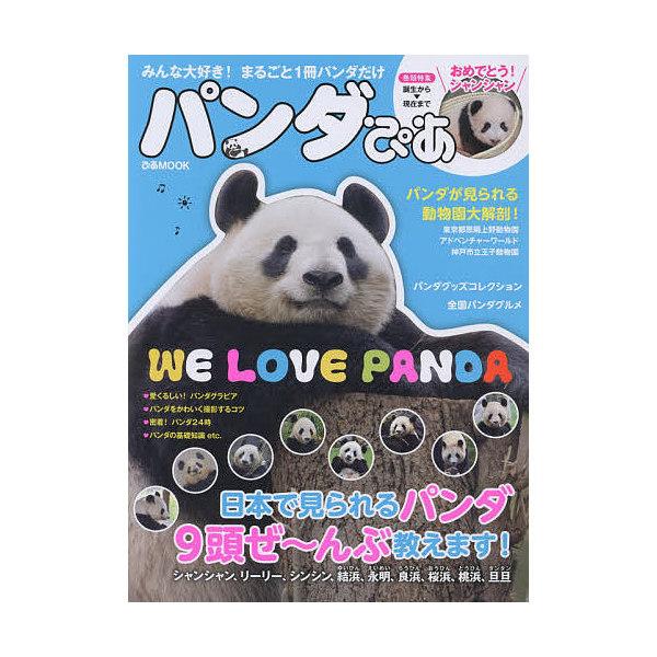パンダぴあ まるごと1冊パンダだけ!/旅行