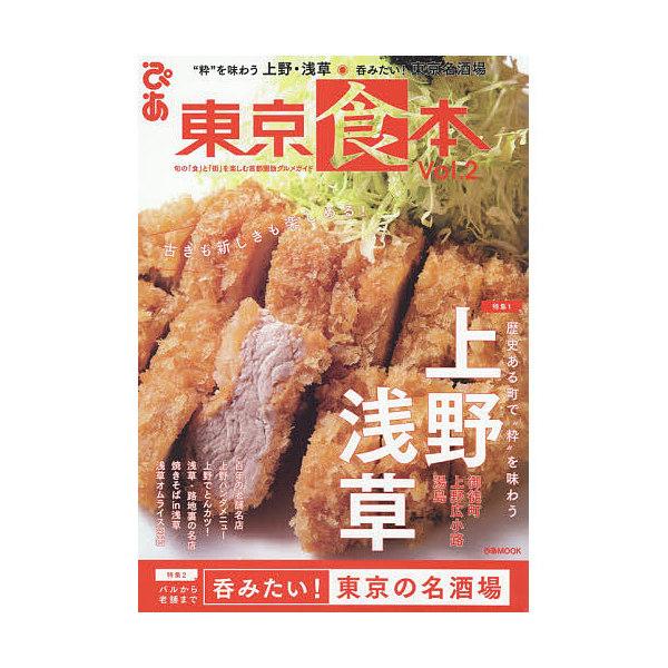 東京食本 Vol.2/旅行