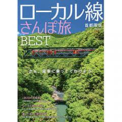 〔予約〕ローカル線さんぽ旅BEST 首都圏版/旅行