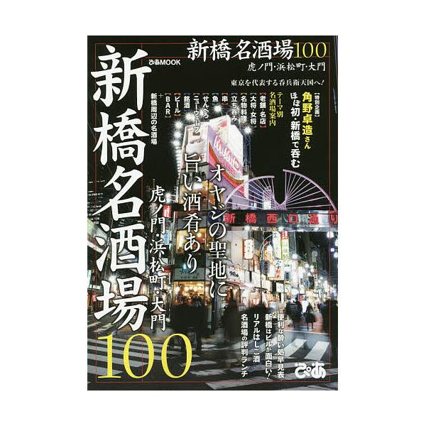 新橋名酒場100 オヤジの聖地に旨い酒肴あり/旅行