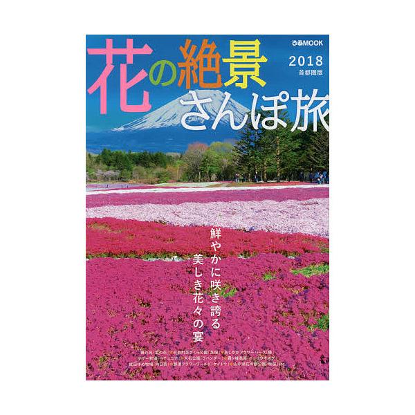 花の絶景さんぽ旅 首都圏版 2018/旅行
