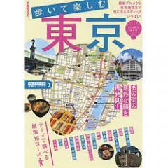 〔予約〕歩いて楽しむ東京/旅行