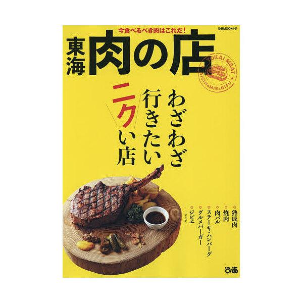 東海肉の店 今食べるべき肉はこれだ!/旅行