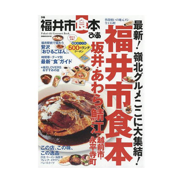 ぴあ福井市食本 普段使いの地元メシ全135軒/旅行