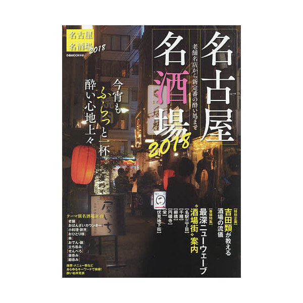 名古屋名酒場 2018/旅行
