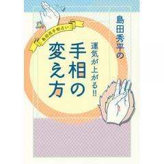 島田秀平の運気が上がる!!手相の変え方 島田流手相占い/島田秀平