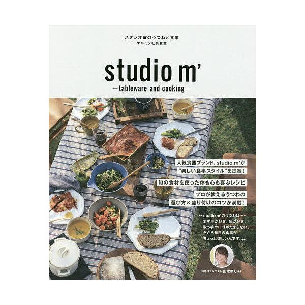 スタジオm'のうつわと食事 マルミツ社員食堂/マルミツポテリ/レシピ