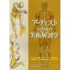アーティストのための美術解剖学 デッサン・漫画・アニメーション・彫刻など、人体表現、生体観察をするすべての人に/ヴァレリー・L・ウィンスロゥ
