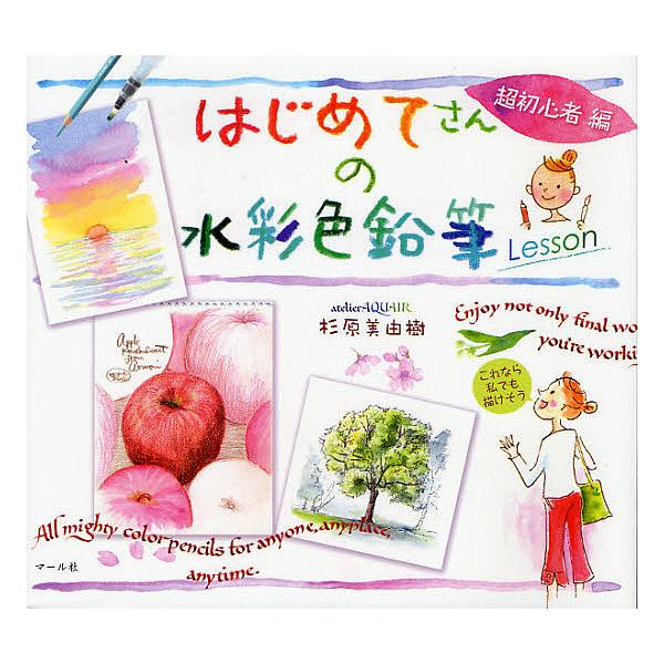 はじめてさんの水彩色鉛筆Lesson 超初心者編/杉原美由樹