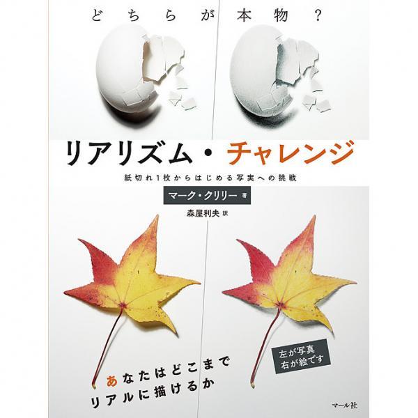 リアリズム・チャレンジ 紙切れ1枚からはじめる写実への挑戦/マーク・クリリー/森屋利夫