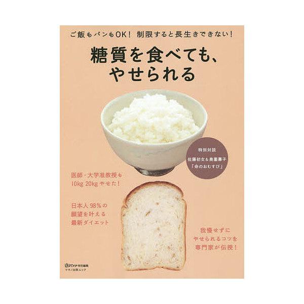 糖質を食べても、やせられる ご飯もパンもOK!制限すると長生きできない!