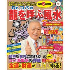 Dr.コパの龍を呼ぶ風水/小林祥晃