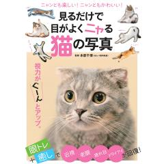 見るだけで目がよくニャる猫の写真/本部千博