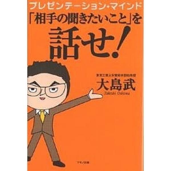 「相手の聞きたいこと」を話せ! プレゼンテーション・マインド/大島武