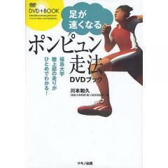足が速くなるポンピュン走法DVDブック 福島大学陸上部の走りがひとめでわかる!/川本和久