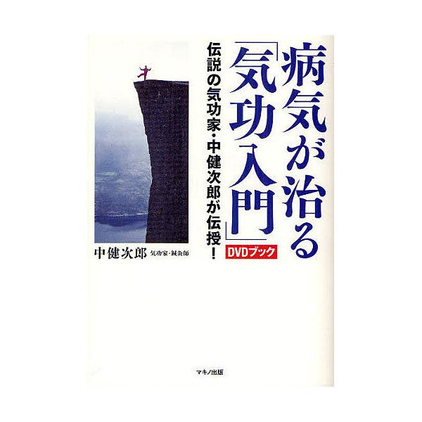 病気が治る「気功入門」 伝説の気功家・中健次郎が伝授!/中健次郎