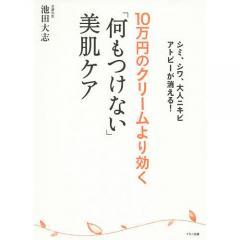 10万円のクリームより効く「何もつけない」美肌ケア/池田大志