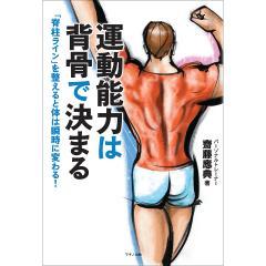 運動能力は背骨で決まる 「脊柱ライン」を整えると体は瞬時に変わる!/齋藤應典