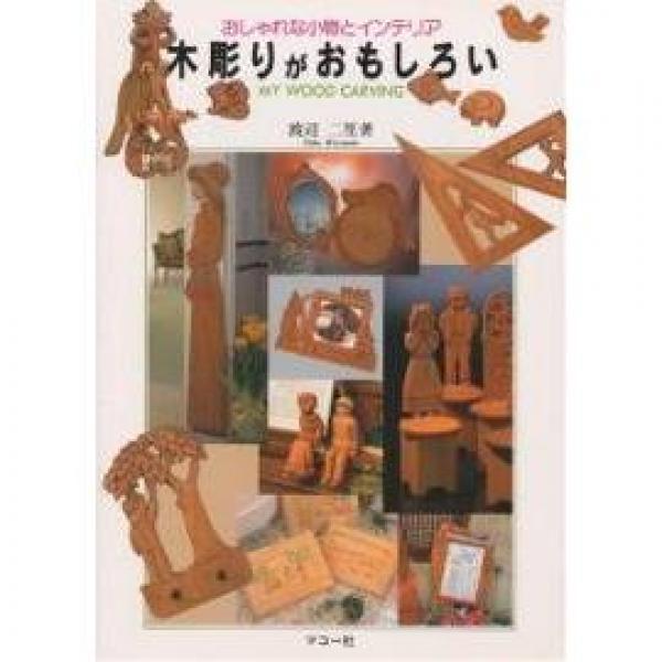 木彫りがおもしろい おしゃれな小物とインテリア My wood carving/渡辺二笙