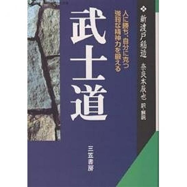 武士道 現代語で読む最高の名著/新渡戸稲造/奈良本辰也