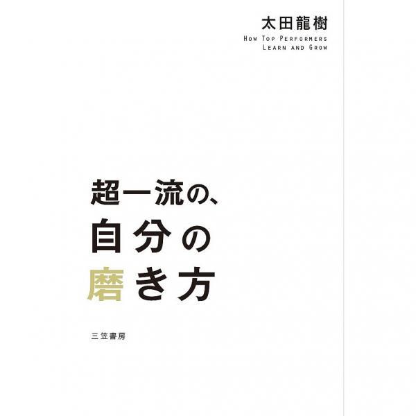 超一流の、自分の磨き方/太田龍樹