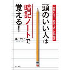 頭のいい人は暗記ノートで覚える!/碓井孝介